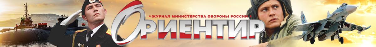 http://orientir.milportal.ru/