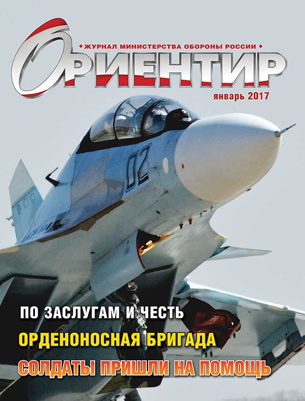 Ориентир №1 2017 г.